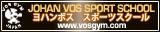 ヨハンボススポーツスクール(ボスジムジャパン)