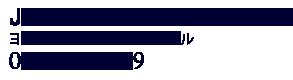 ヨハンボス スポーツスクール 無料体験・見学予約 TEL 03-5771-1299