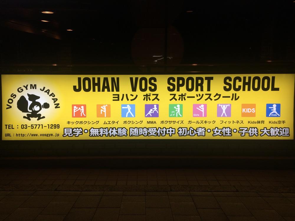 $東京・港区のキックボクシングジム【ヨハンボススポーツスクール】(ボスジムジャパン)